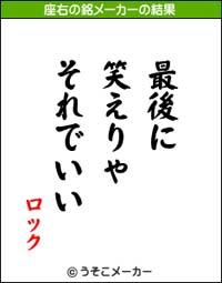 zayu-rock-.jpg