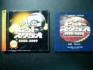 090822壮行会DVD