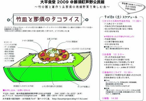 大平食堂ちらし2_convert_20090904113910