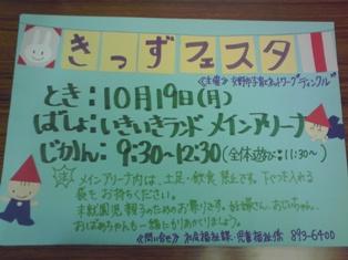 09きっずフェスタポスター01