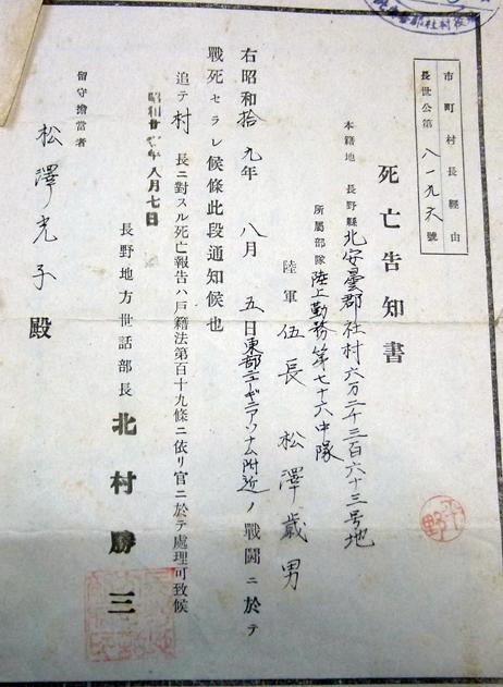 松沢死亡証明書