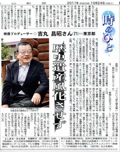 中日新聞信州版20111024