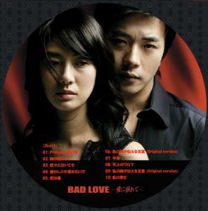 BAD LOVEレーベル[Disc 1]2