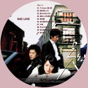 BAD LOVEレーベル[Disc 1]1