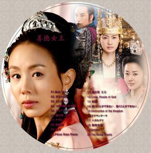 善徳女王レーベル2
