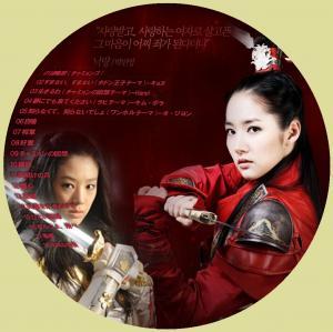 幻の王女チャミョンゴレーベル3