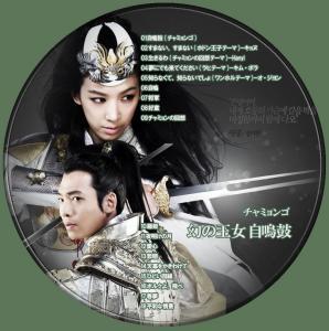 幻の王女チャミョンゴレーベル2