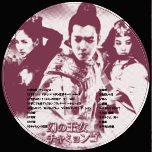 幻の王女チャミョンゴレーベル1