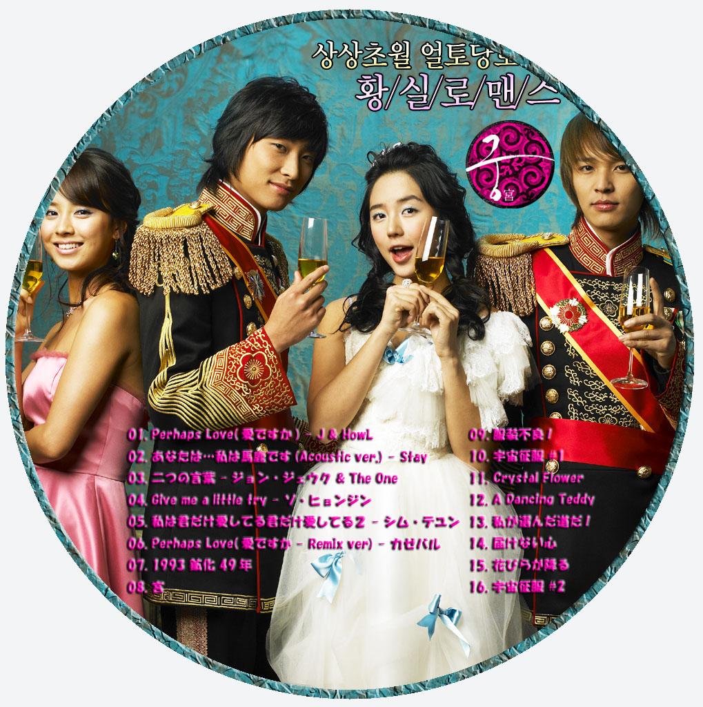Korean drama Me Too, Flower! (2011) | Unfold of korean dramas