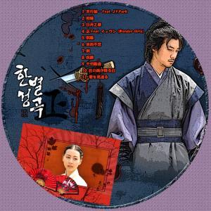 漢成別曲-正レーベル