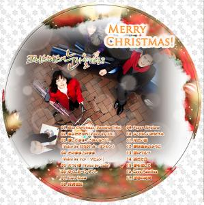 クリスマスに雪が降るかしらレーベル4