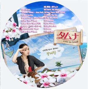 タムナ~Love the Islandレーベル3