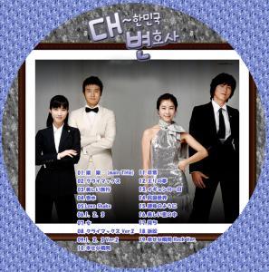 大韓民国弁護士レーベル3