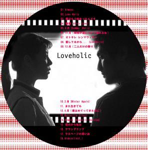 ラブホリック-Loveholic-レーベル1