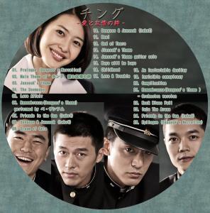 チング、愛と友情の絆【DISC2】レーベル2