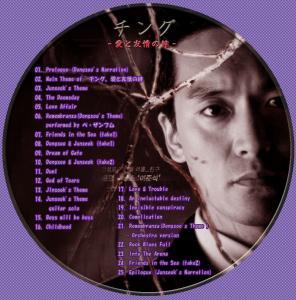 チング、愛と友情の絆【DISC2】レーベル1