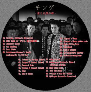 チング、愛と友情の絆レーベル【DISC2】