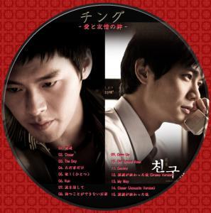 チング、愛と友情の絆【DISC1】レーベル2