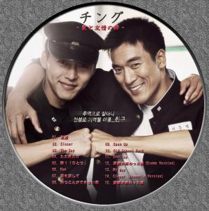 チング、愛と友情の絆レーベル【DISC1】