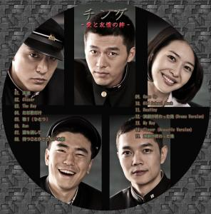 チング、愛と友情の絆【DISC1】レーベル1