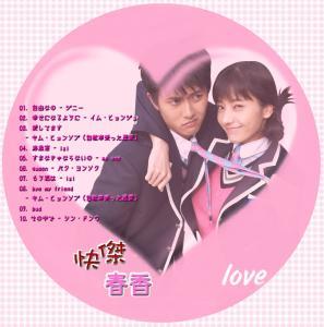 快傑春香(チュニャン)レーベル3