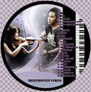 ベートーベン・ウィルス【DISC 1】レーベル5
