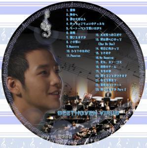 ベートーベン・ウィルス【DISC 1】レーベル4