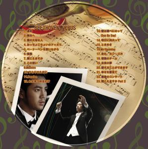 ベートーベン・ウィルス【DISC 1】レーベル3