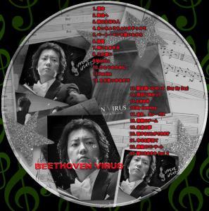ベートーベン・ウィルス【DISC 1】レーベル1