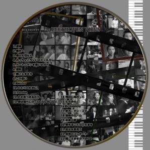 ベートーベン・ウィルス【DISC 1】レーベル6