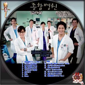 総合病院レーベル3のコピー