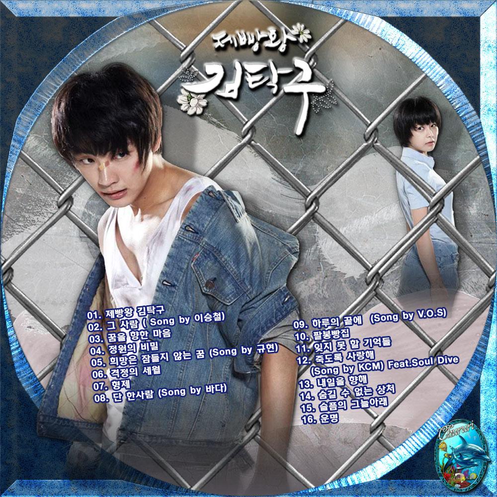 カッチカジャ☆韓国Drama・OST♪Label☆ 韓国ドラマOST☆レーベル(サ行) 製パン王キム・タック