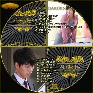 Secret garden Special2