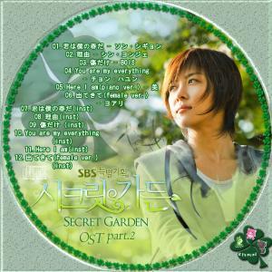 Secret gardenPart