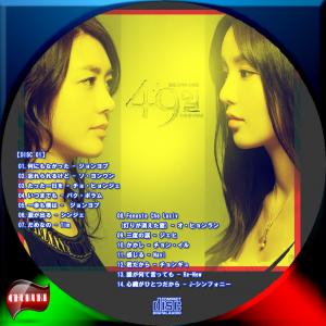 『49日』O.S.T. [Premium Package] DISC 01