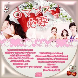 ロマンスが必要OST2