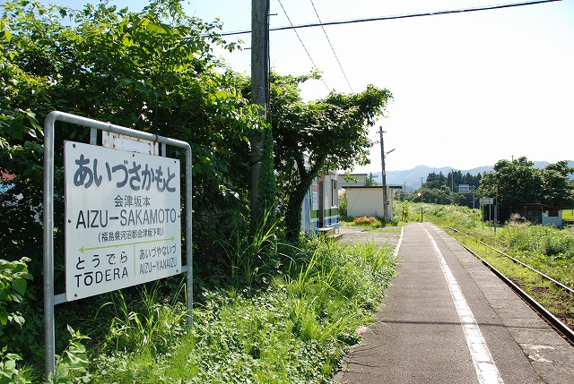 会津坂本ホーム