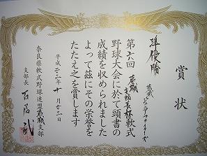 20111023支部長決勝當麻F (320)