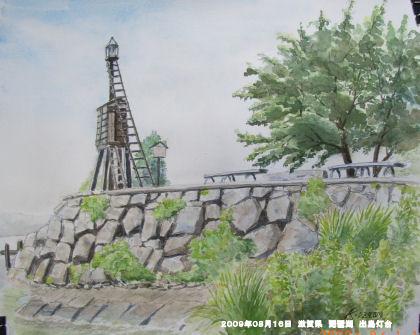 2009年08月16日 滋賀県 琵琶湖 出島灯台