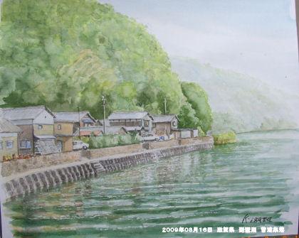 2009年08月16日 滋賀県 琵琶湖 菅浦集落 水彩画