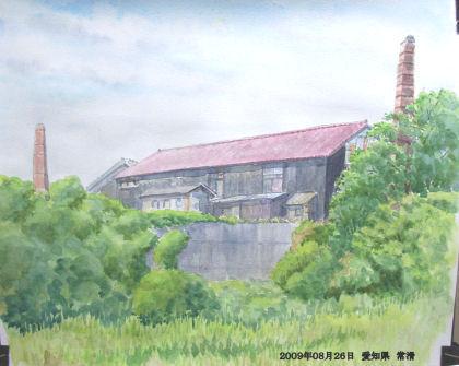 2009年08月26日 愛知県 常滑 水彩画