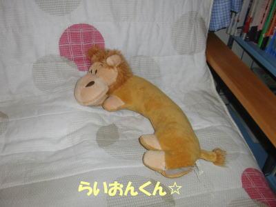 ライオンくんなの
