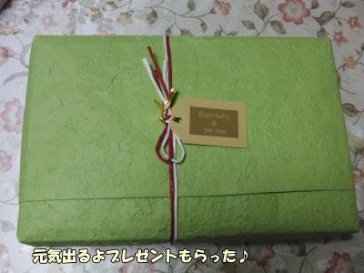 嬉しいプレゼント