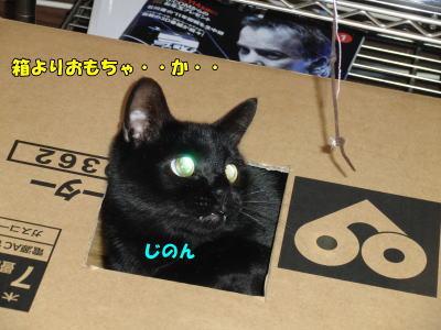 箱の意味は無いか・・