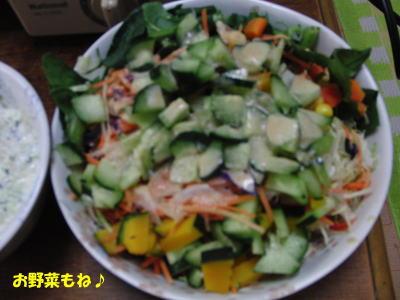 お野菜も。