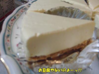 お豆腐やないんよ(~_~;)