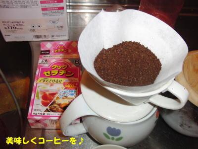 美味しいコーヒーを入れて