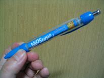 もしもペン1