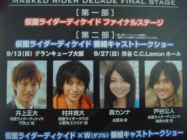 仮面ライダーワールド2009 061