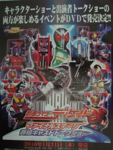 仮面ライダーワールド2009 064